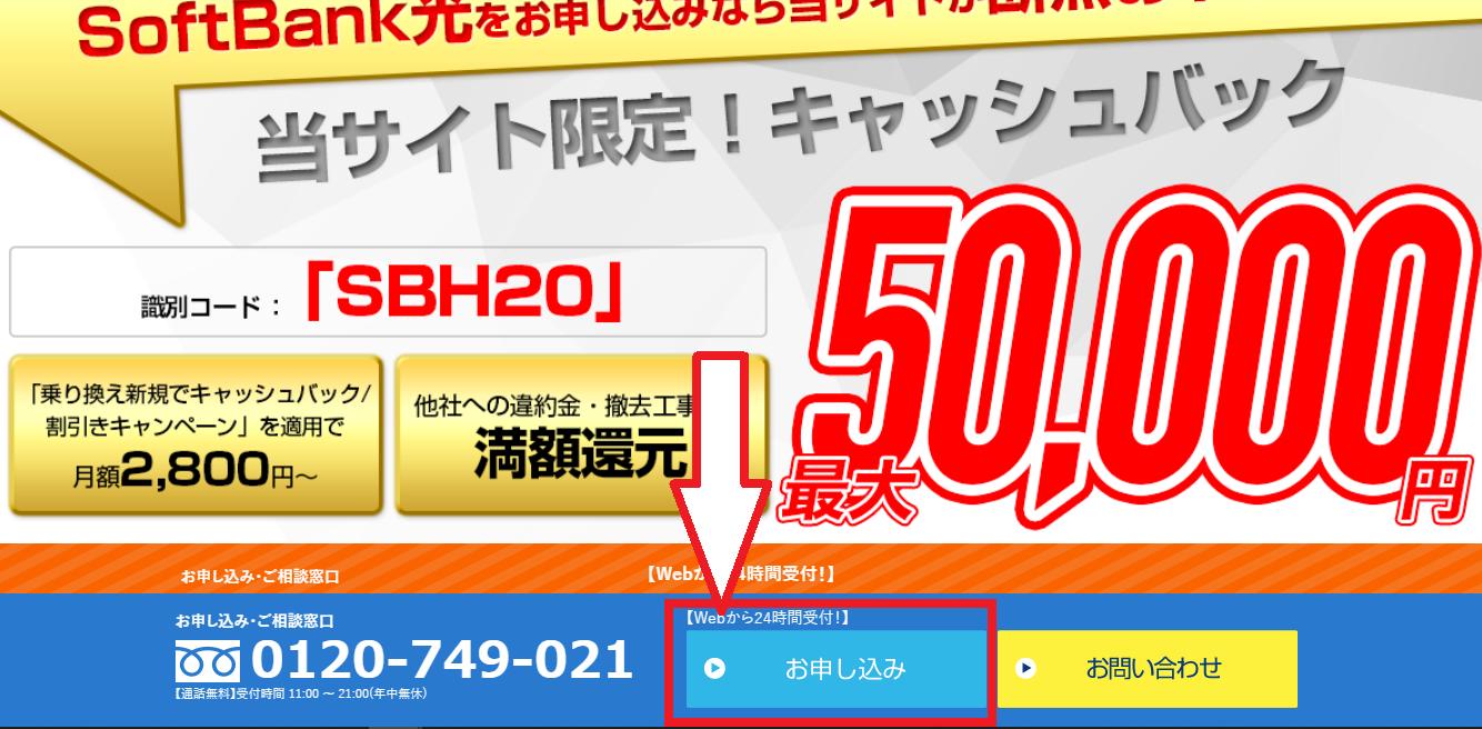 đăng ký mạng cố định của softbank