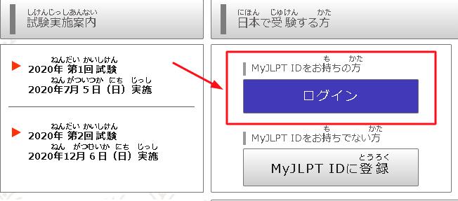 hướng dẫn đăng ký thi jlpt qua mạng