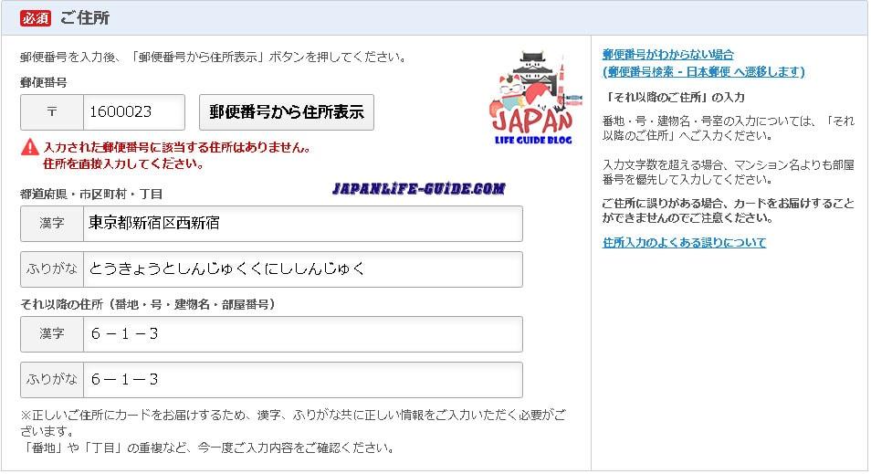 cách đăng ký thẻ visa rakuten ở nhật