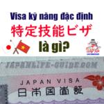 visa kỹ năng đặc định tokutei ginou là gì