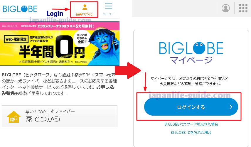 đăng nhập biglobe
