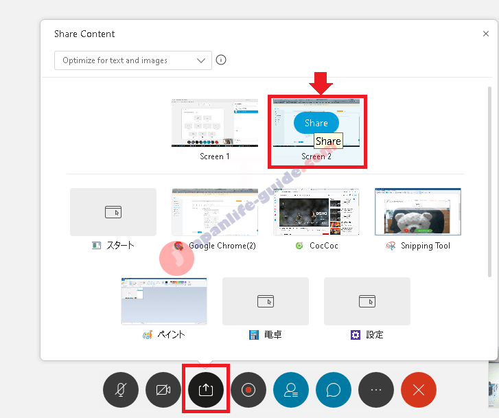 Tính năng chia sẻ màn hình trên webex