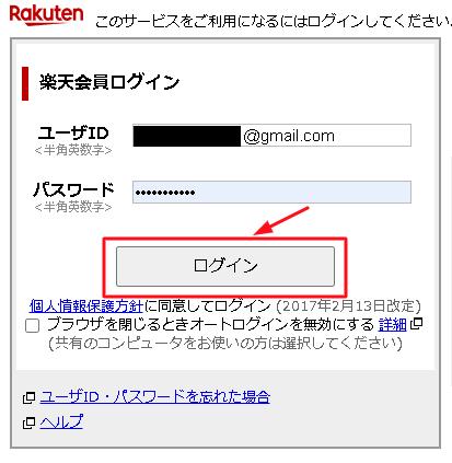 Cách đăng nhập rakuten