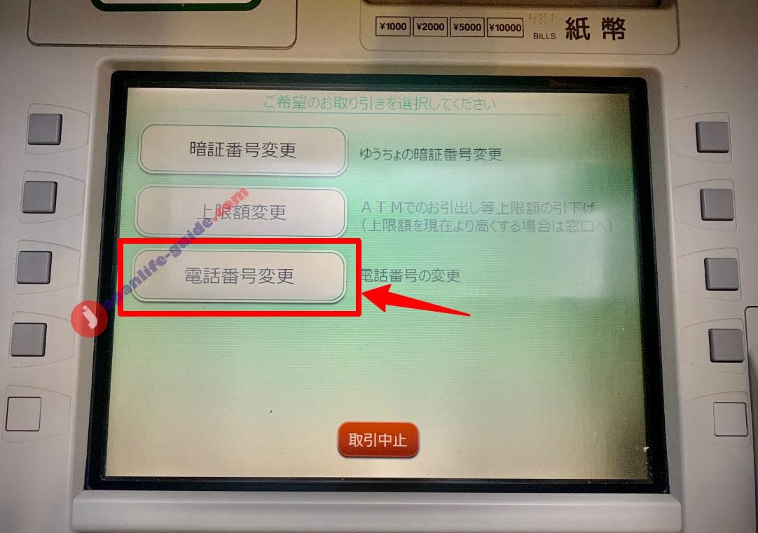 đổi số điện thoại đăng ký yucho