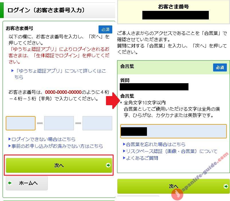 đăng nhập yucho banking