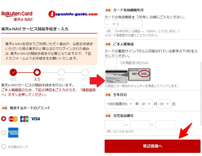 cách quản lý thẻ tín dụng rakuten