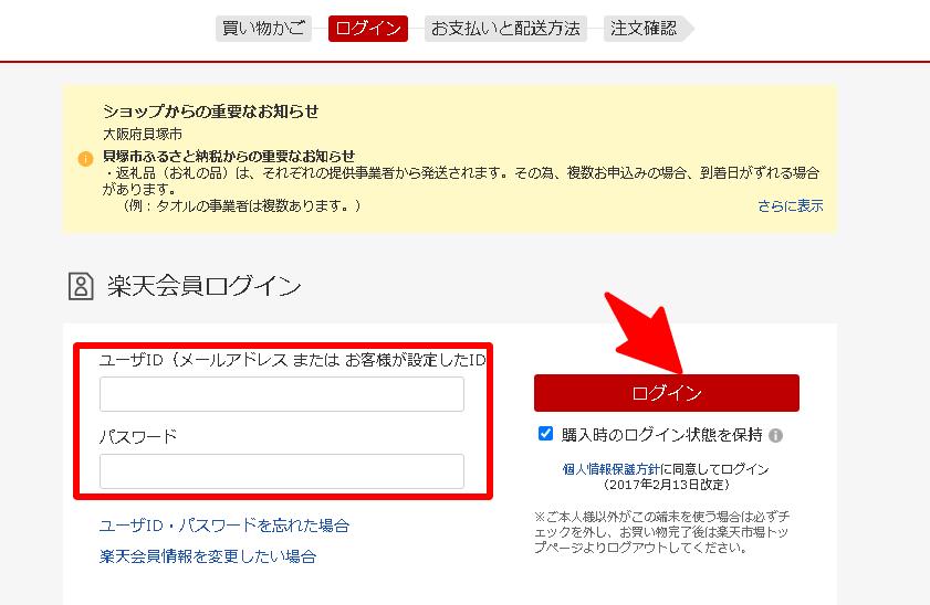 thuế furusato nozei ở nhật