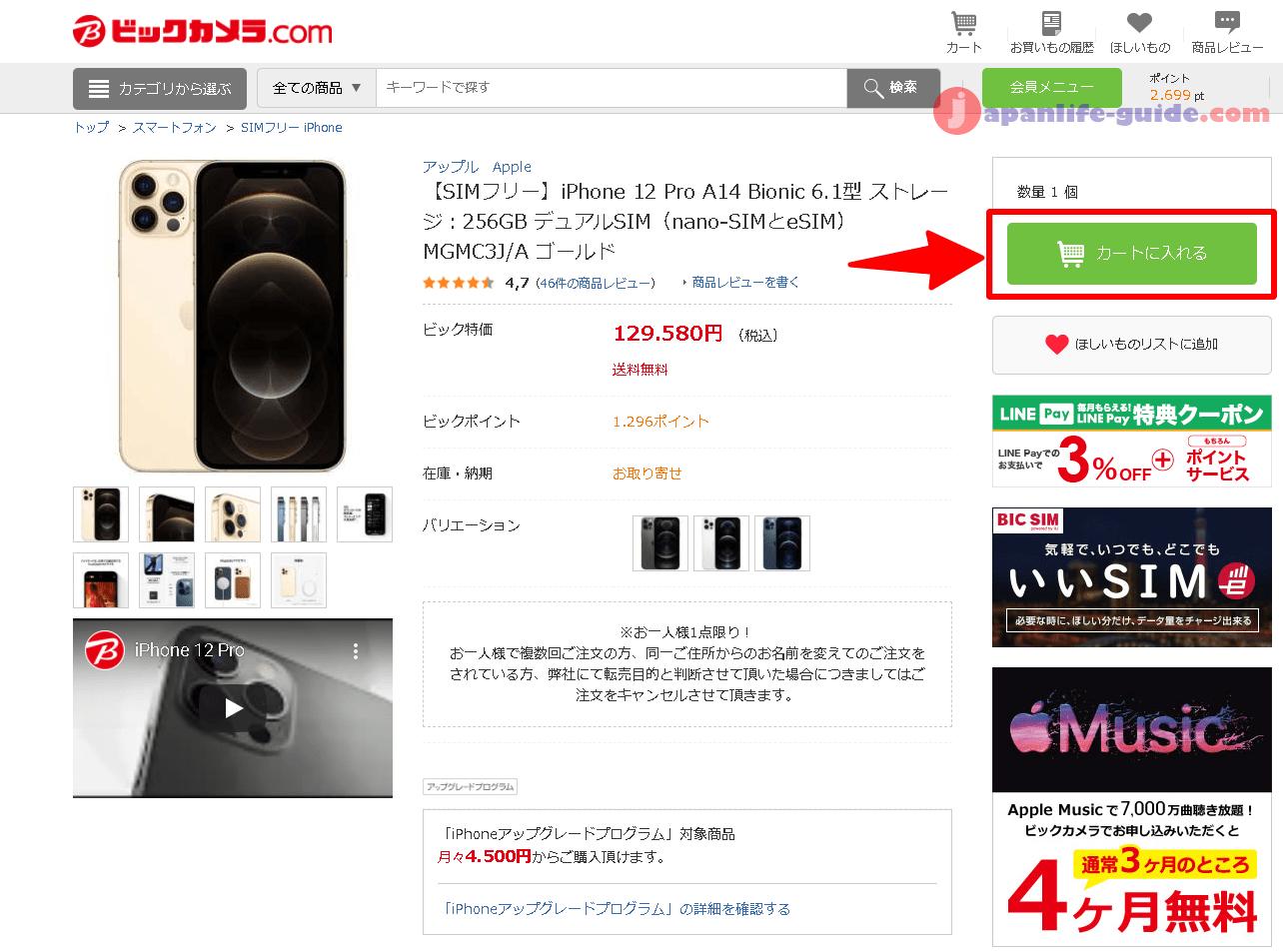 mua iphone tại bic camera