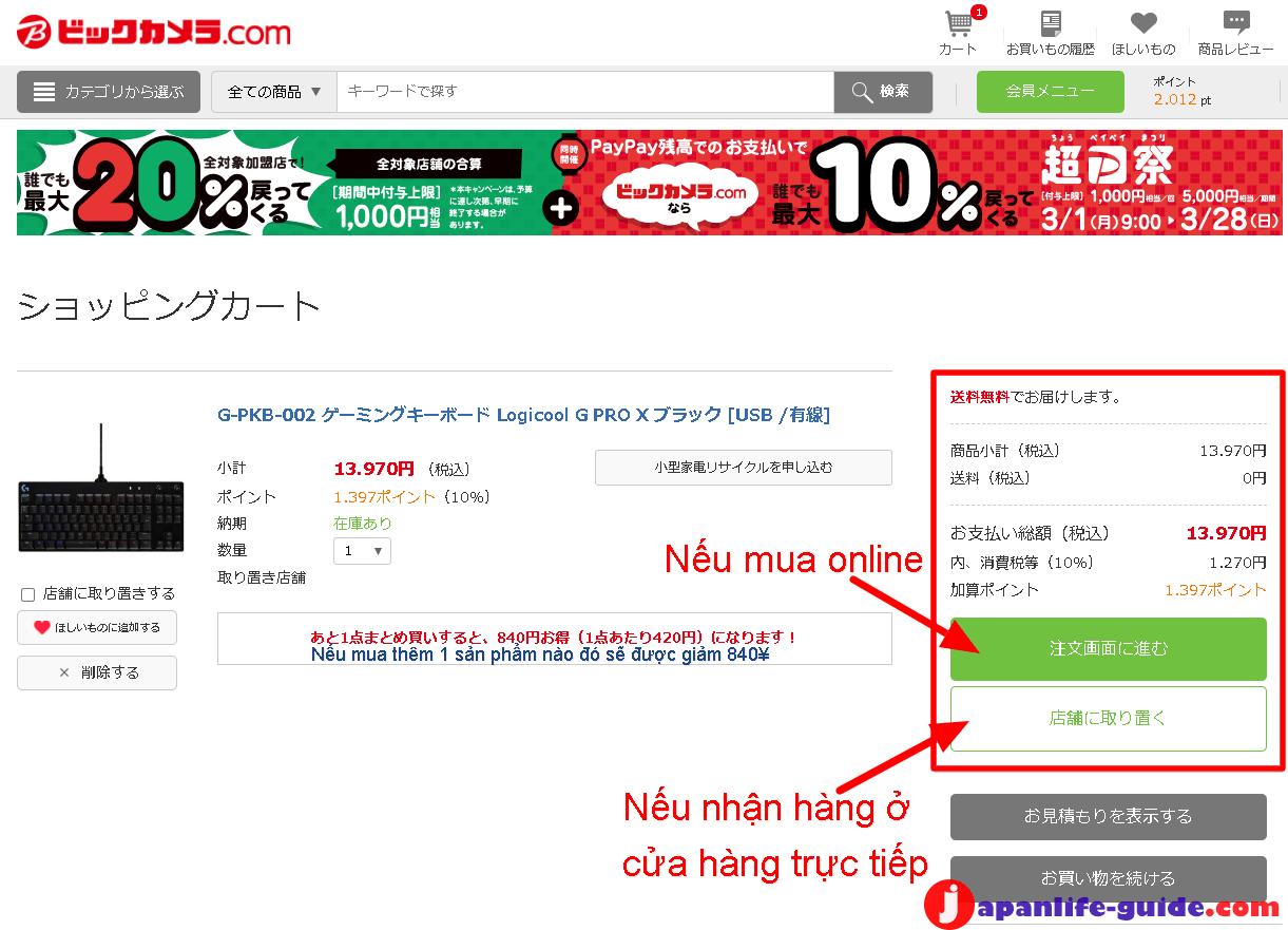 đặt mua hàng trên biccamera.com
