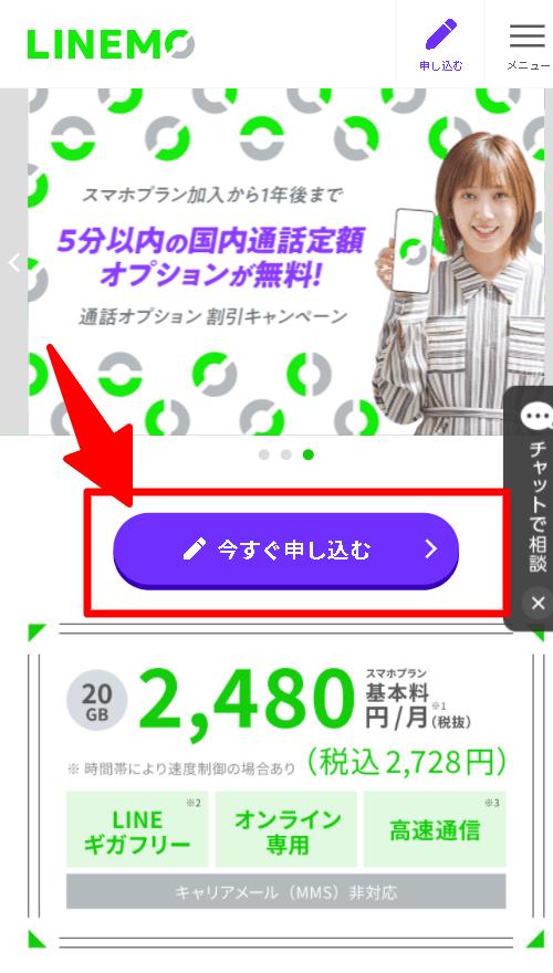 đăng ký linemo của softbank